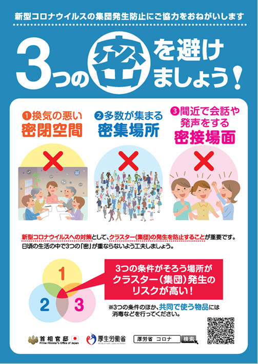 ■庄幸丸 感染症予防のためのお知らせ